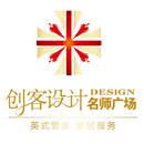 云南创客室内设计有限公司