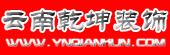 云南乾坤装饰工程有限公司