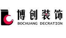 云南博创装饰工程有限公司